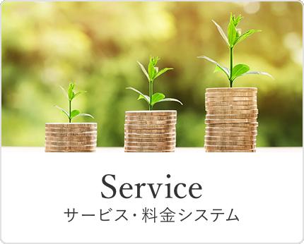 サービス・料金